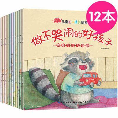 -精选全套儿童心灵成长故事绘本情绪与行为管理人际交往绘画书本