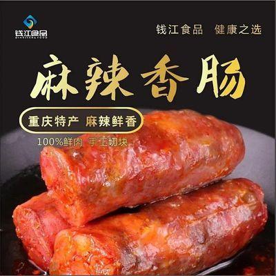 重庆麻辣香肠 开州香肠 荔枝味香肠 咸广味香肠450g包邮 钱江食品
