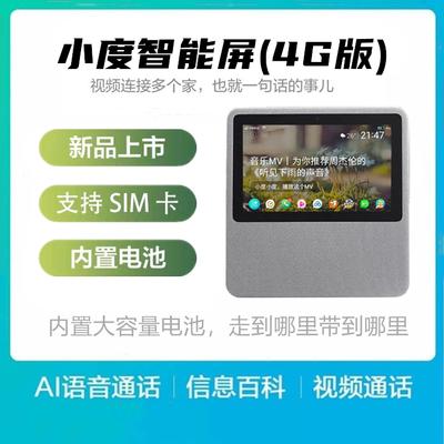 (向往的生活)同款小度智能屏(4G版)内置电池WIFI蓝牙视频监控音响