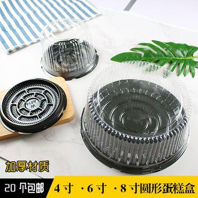 4 6寸8寸圆形加厚加高透明烘焙西点蛋糕高清透明一次性塑料包装盒