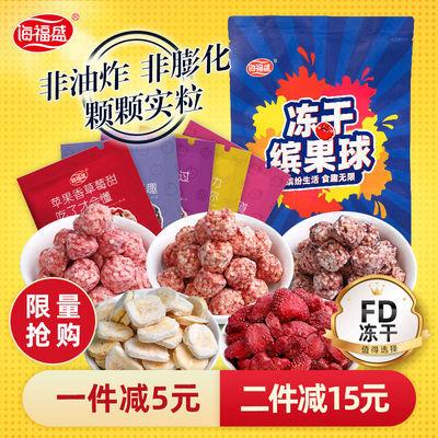 海福盛冻干缤果球零食休闲食品小零食非彭化食品苹果草莓干