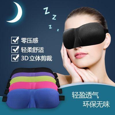 3D立体眼罩遮光睡眠眼罩韩版坐长途飞机火车睡觉透气学生男女睡觉