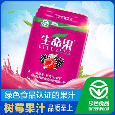 生命果树莓果汁绿色饮品覆盆子树莓汁250ml*6罐装饮料整箱特价
