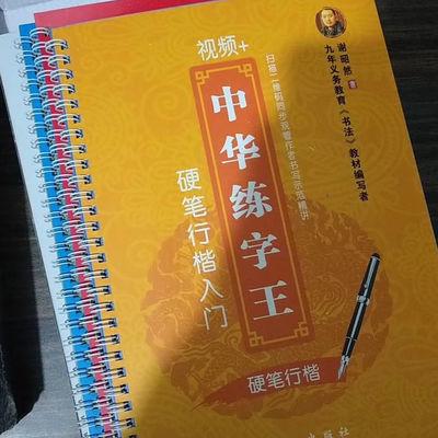 包邮 长江出版社正品中华练字王(硬笔楷书入门)(3+1+1)