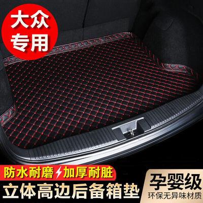 汽车后备箱垫 大众速腾帕萨特高尔夫7朗逸宝来专用全包围尾箱垫子