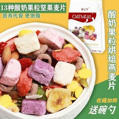 燕麦片酸奶果粒坚果烘焙麦片干吃冲泡即食谷物营养代餐免煮懒人餐