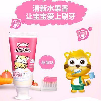 小浣熊儿童牙膏0-12岁宝宝换牙70g可吞咽食品级婴儿无氟对抗蛀牙