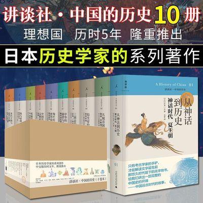 -讲谈社中国的历史十册盒装森谷公俊等著人类简史通史