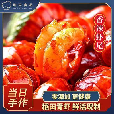 麻辣虾球香辣小龙虾尾即食罐装熟食现做龙虾尾巴卤味小龙虾200克