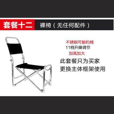 热销不锈钢多功能台钓椅折叠便携可躺小钓椅子钓鱼椅凳子新款座椅