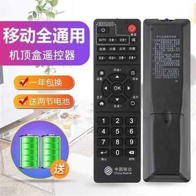 原装中国移动电视机顶盒遥控器万能通用宽带网络魔百盒魔百和咪咕