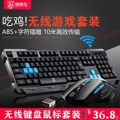 【德意龙官方】无线鼠标键盘套装 笔记本台式电脑家用办公游戏USB