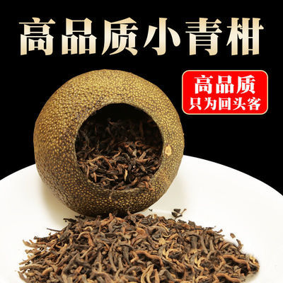 小青柑普洱茶熟茶正宗江门新会特级金桔古树茶叶生晒柑普茶礼盒装