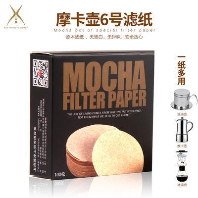 咖啡过滤纸6号滤纸摩卡壶滤纸冰滴壶滤纸美式咖啡壶滤纸100片新款
