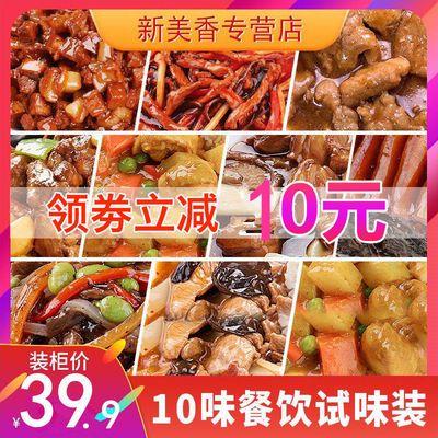 新美香外卖快餐料理包10款方便速食冷冻料理包袋装批发下饭菜菜包