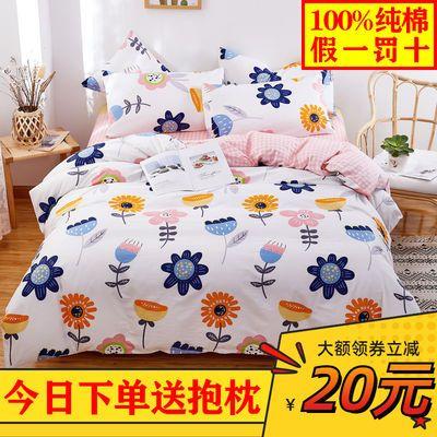 100%纯棉四件套床上用品宿舍床单被套单双人加厚学生宿舍三件套4