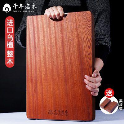 千年恋木乌檀木砧板整木防霉抗菌厨房家用菜板实木切菜刀板占案板