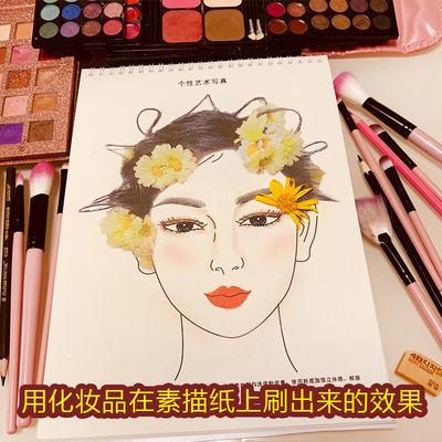 学化妆素描本化妆练手彩妆本脸形练习册手绘妆面图画眉纸上美人图