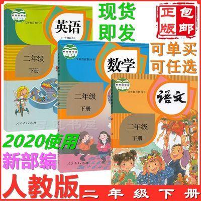 2020部编版新版小学2-二年级下册语文数学英语课本人教版教材全套
