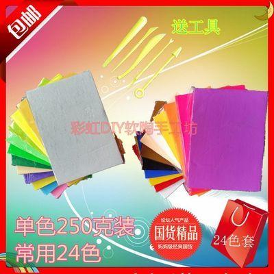 优质环保彩虹软陶泥24色*250克套装送工具 手办DIY材料 学生手工