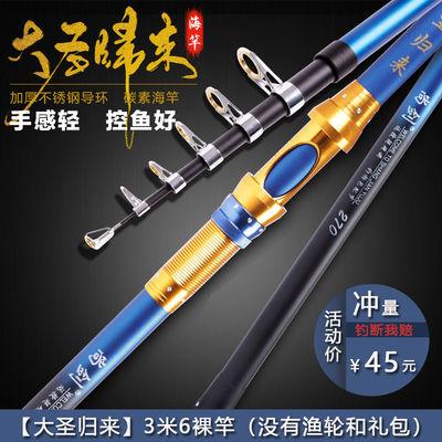 碳素海杆抛竿套装全套特价超轻超硬远投钓鱼竿海竿金属轮大圣归来