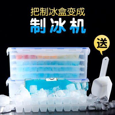家用制冰格制冰块模具冰块速冻器神器自制雪糕创意带盖商用冰块盒