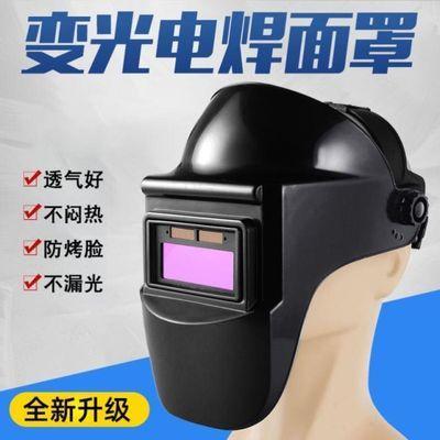 电焊帽子头戴式焊途中透气轻便面罩自动变光防烤脸专用变色面卓。