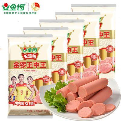 【特价】金锣无淀粉王中王240g*3袋/5袋/9袋火腿肠整箱批发配方便