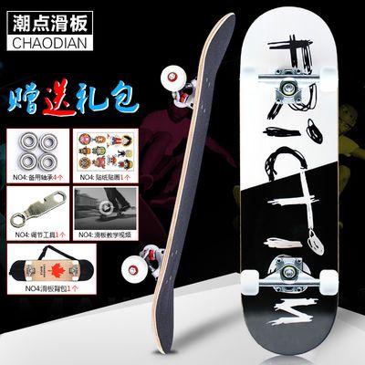新款滑板初学者专业男女生青少年儿童成年长板公路刷街四轮双翘滑