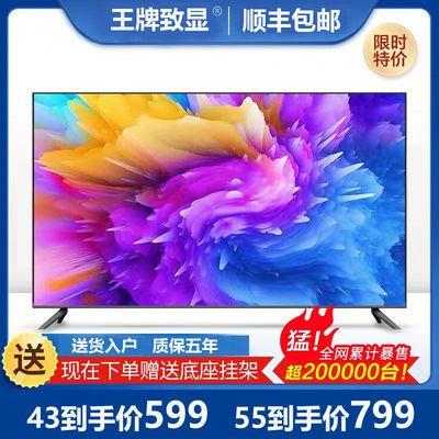 王牌致显电视机液晶43/50/55/60/70寸4K平板wifi网络智能高清LED