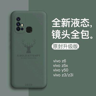 vivoz5x手机壳z3液态硅胶z3i标准版保护套z6全包镜头超薄防摔软壳