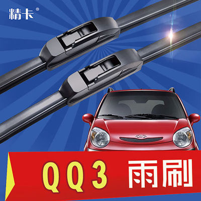 奇瑞Qq3专用汽车无骨雨刷器雨刮片胶条老款新款前窗原装原厂