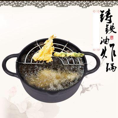 铸铁油炸锅日式省油保温无涂层节能天妇罗炸锅迷你平底煎锅家用小