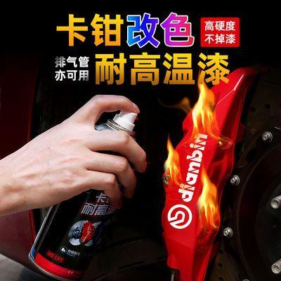 汽车轮毂卡钳喷漆刹车钳改色摩托车发动机排气管翻新防锈荧光喷漆