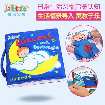 摇篮曲立体触摸布书婴儿生活早教撕不烂宝宝布书益智玩具婴儿礼物