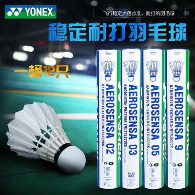 YONEX尤尼克斯羽毛球12只装AS9鸭毛球耐打王yy训练球AS05比赛用球