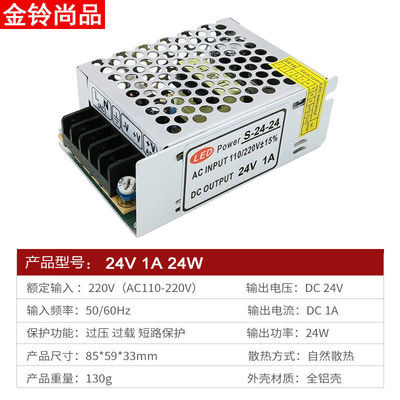LED开关电源AC220V转DC24V24W-800W室内监控灯条灯带直流稳变压器