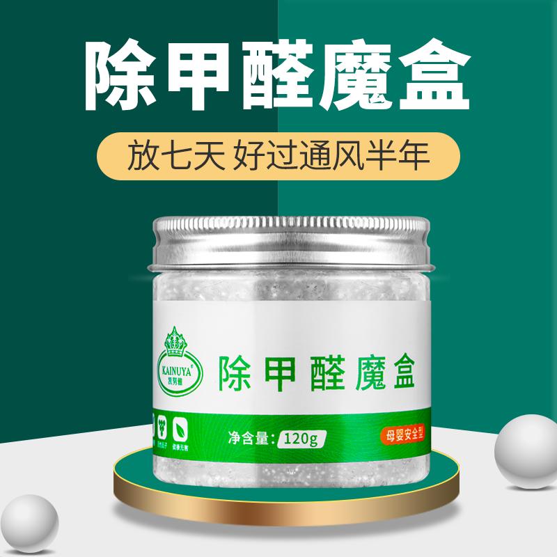【送检测盒】甲醛清除剂去甲醛魔盒神器母婴新房家用除味剂生物酶