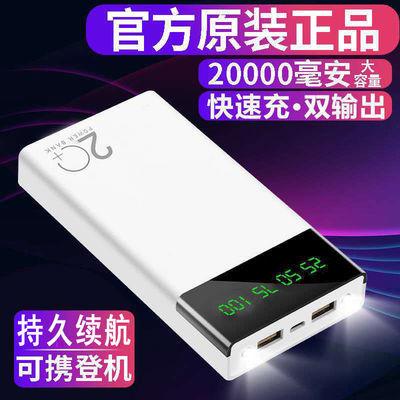 充电宝20000毫安快充大容量女生华为VIVOPPO手机通用学生移动电源