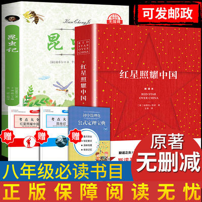 红星照耀中国和昆虫记正版学生初中名著8八年级必读课外书籍全套