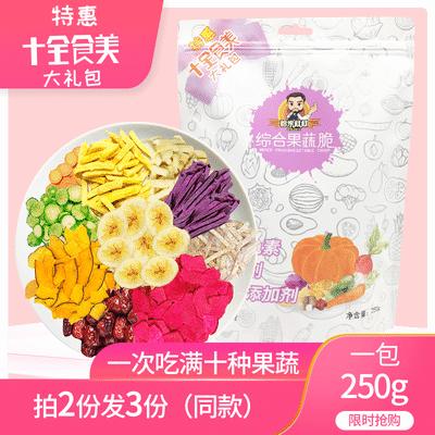 果蔬脆大包装综合果蔬干什锦水果蔬菜即食干吃蔬菜脱水零食拍2发3