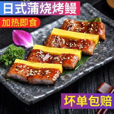 鳗鱼即食日式蒲烧烤鳗鱼网红零食下饭菜寿司鳗鱼条整条速食海鲜