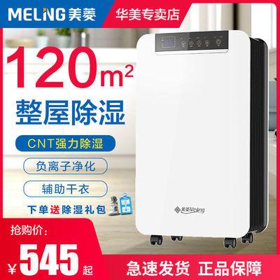 美菱除湿机家用智能吸湿除潮空气净化干衣大功率卧室地下室干燥机