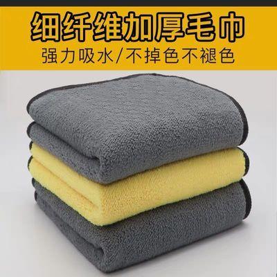 【多买多送】双面加厚洗车专用巾擦车巾吸水毛巾抹布汽车用品
