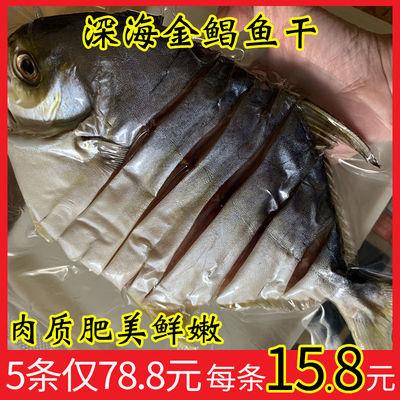 阳江特产野生金鲳鱼鱼干海鲜干货深海鲳鱼自晒腌制咸鱼淡晒昌鱼干