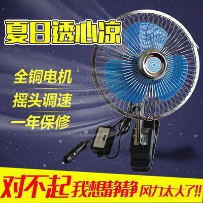 大风力汽车用电风扇8 10寸12v24车载大货车轿车小电扇 可摇头调速