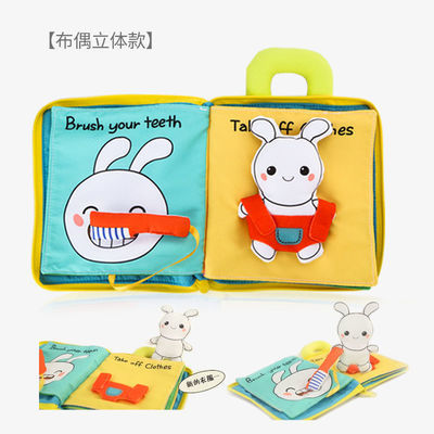 贝恩施宝宝3D立体布书 婴儿早教益智撕不烂布书0-3岁6-12个月玩具