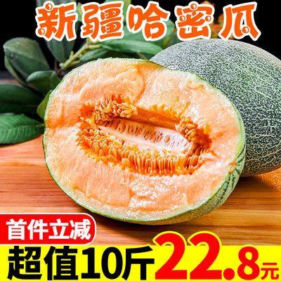 正宗新疆哈密瓜3-10斤装西州蜜瓜甜瓜蜜瓜网纹瓜新鲜水果批发包邮
