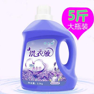 5斤大瓶装薰衣草香氛洗衣液 低泡易漂清不含荧光剂机洗手洗家庭装