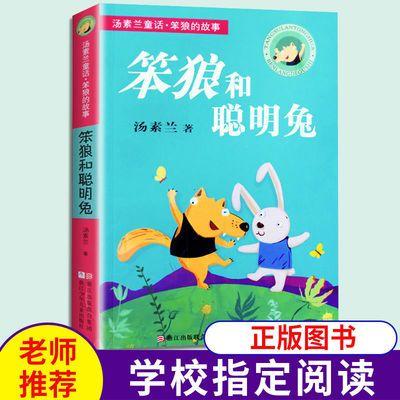 包邮中国幽默儿童文学创作笨狼和聪明兔非注音版汤素兰系列